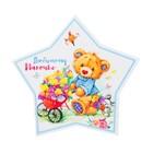 """Card-mini """"Beloved Daddy!"""" cut, 11.5 x 11 cm"""