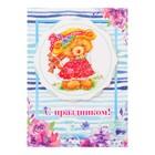 "Card-mini ""happy holidays!"" bear, 11 x 8 cm"