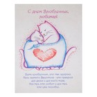 "Card-mini ""With Valentine's Day. Darling!"" 11 x 8 cm"