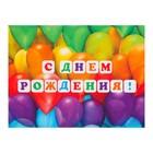 "Card-mini ""happy Birthday!"" balloons, 11 x 8 cm"