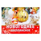 """Sticker """"new year's champagne"""" Christmas toys"""