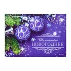 """Sticker """"new year's champagne"""" Christmas toys, purple background"""