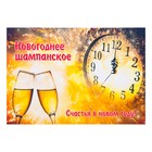 """Sticker """"new year's champagne"""" glasses, watches"""