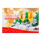 """Sticker """"new year's champagne"""" glasses, needles"""