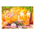 "Sticker ""new year's champagne"" glasses, needles with pine cones"