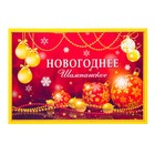 """Sticker """"new year's champagne"""" Christmas toys, red background"""