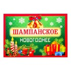 """Sticker """"new year's champagne"""" bells, gifts"""