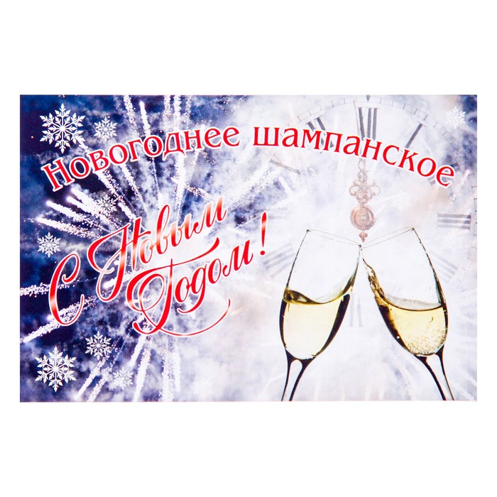 """Sticker """"new year's champagne. Happy New Year!"""" glasses"""