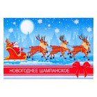 "The label ""champagne Christmas"" Santa Claus on sledge"