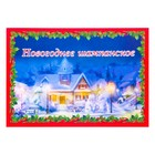 "Sticker ""new year's champagne"" snow house"