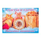 "Sticker ""new year's champagne"" watches, gold gifts"