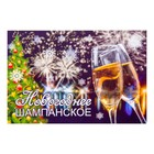 """The label """"champagne new year"""" fireworks, glasses, tree"""