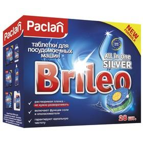 Таблетки для посудомоечных машин Paclan All in one Silver, 28 шт.