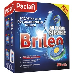 Таблетки для посудомоечных машин Paclan All in one Silver, 56 шт.