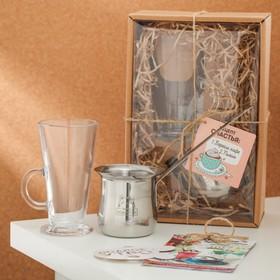 Набор «Заряд бодрости»: турка 330 мл, стакан 300 мл, трафареты 2 шт., рецепты