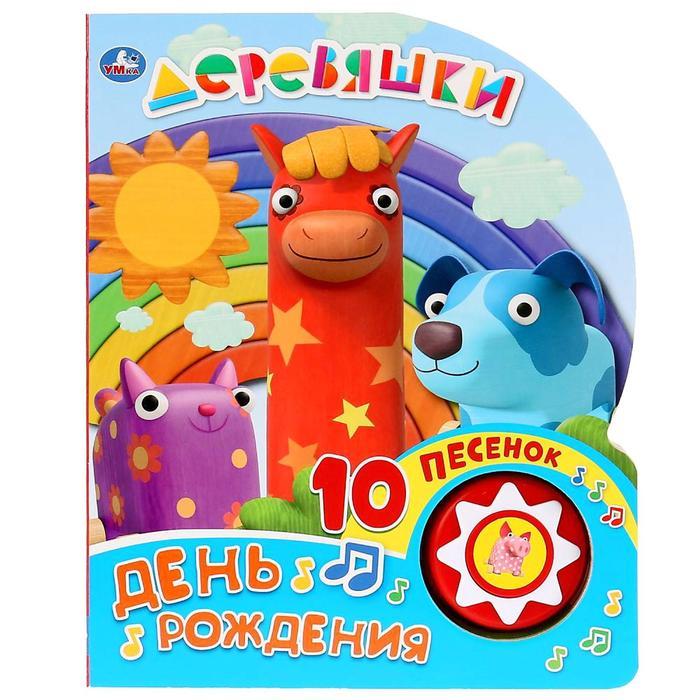 Книга «Деревяшки. День рождения», 10 пеcенок ,10 стр - фото 974051