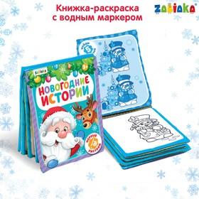 Книжка для рисования «Новогодняя сказка» с водным маркером