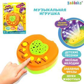 Музыкальная игрушка-проектор «Любимый дружок», ночник, цвет оранжевый