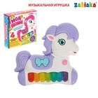 "ZABIAKA of Pinino ""My horse"", sound, light, pink SL-02570"