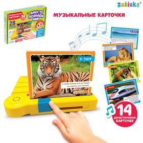 Обучающий интерактивный набор «Вместе познаём мир», пластиковая приставка, музыкальные карточки, 14 шт.