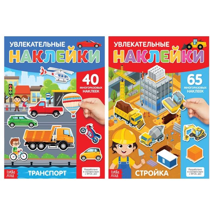 Многоразовые наклейки набор «Такие разные машины», А4, 2 шт.