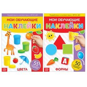 Многоразовые наклейки набор «Изучаем формы и цвета», А4, 2 шт.