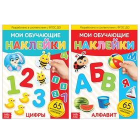 Многоразовые наклейки набор «Алфавит и цифры», А4, 2 шт.