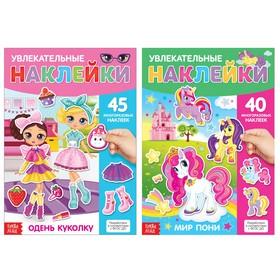 Многоразовые наклейки набор «Для девочек», А4, 2 шт.