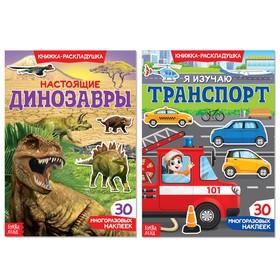 Многоразовые наклейки набор «Для мальчиков №1», 2 шт.