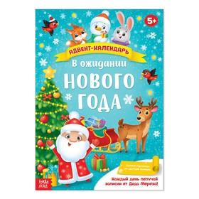 Адвент-календарь с плакатом «В ожидании Нового года», формат А4, 16 стр.