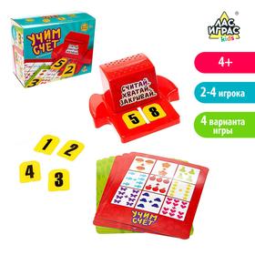 Настольная игра «Бинго. Учим Счёт»