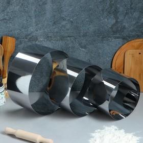 """Набор форм для выпечки и выкладки """"Круг"""", D-30, H-14 см, 3 шт."""