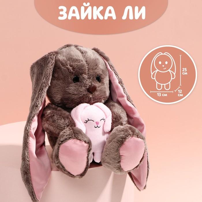 Мягкая игрушка «Li с зайкой»
