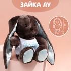 Мягкая игрушка «Малыш Lu в боди», заяц