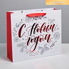 Пакет ламинированный горизонтальный «С Новым годом!», ML 8 × 27 × 23 см