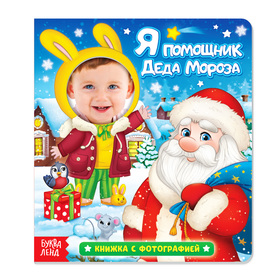 Книга с фотографией «Я помощник Деда Мороза», 10 стр.