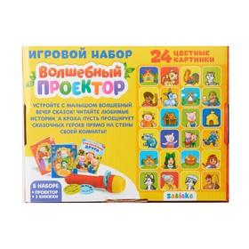 Игровой набор с проектором «Мои любимые сказки», свет, 3 сказки - фото 7398530