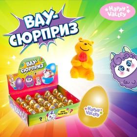 Игрушка-сюрприз в яйце «Вау-сюрприз» зверята, цвет жёлтый