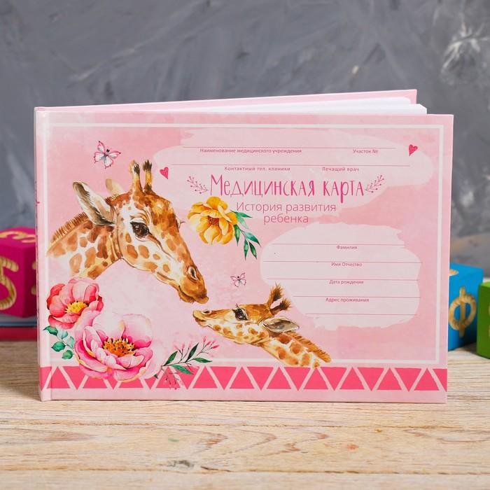"""Медицинская карта в твердой обложке """"Розовый жираф"""", 80 листов"""