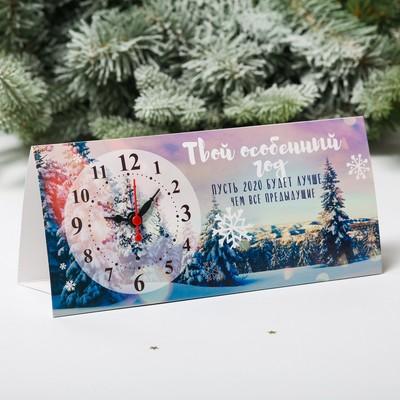 Часы-календарь «Твой особенный год»
