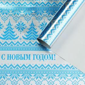 Бумага упаковочная «Скандинавский узор», металлизированная, 0.68 × 5 м