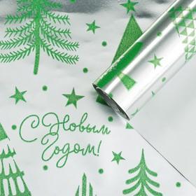 Бумага упаковочная «Новогодние ёлки», металлизированная, 0.68 × 5 м