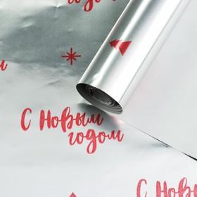 Бумага упаковочная «С Новым годом!», металлизированная, 0.68 × 5 м