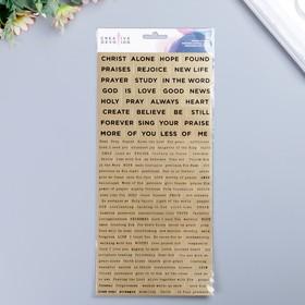 AC Gold Foil Sticker Words - CREATIVE DEVOTION 311 Pcs