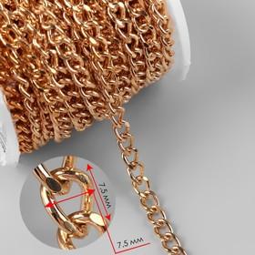 Цепочка для сумки, 7,5 × 7,5 мм, 10 ± 0,5 м, цвет золотой