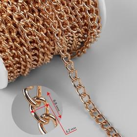 Цепочка для сумки, 6,2 × 8,8 мм, 10 ± 0,5 м, цвет золотой