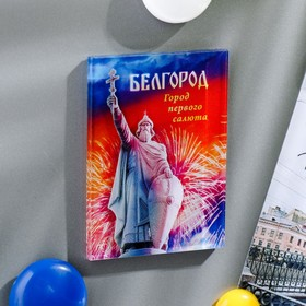 "Acrylic magnet ""Belgorod""(the monument to Vladimir I), 5.5 x 7.5 cm"