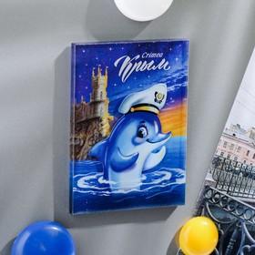 """Acrylic magnet """"Crimea. Swallow's nest"""" (Dolphin), 5.5 x 7.5 cm"""