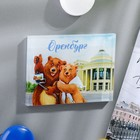 "Acrylic magnet ""Orenburg"" (Drama theatre), 5.5 x 7.5 cm"