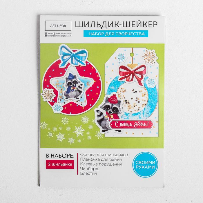 Шильдик-шейкер «Новогодняя сказка», 11 × 15 см, набор для создания